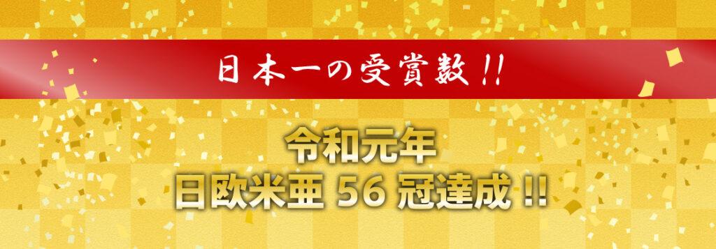 日本一の受賞数