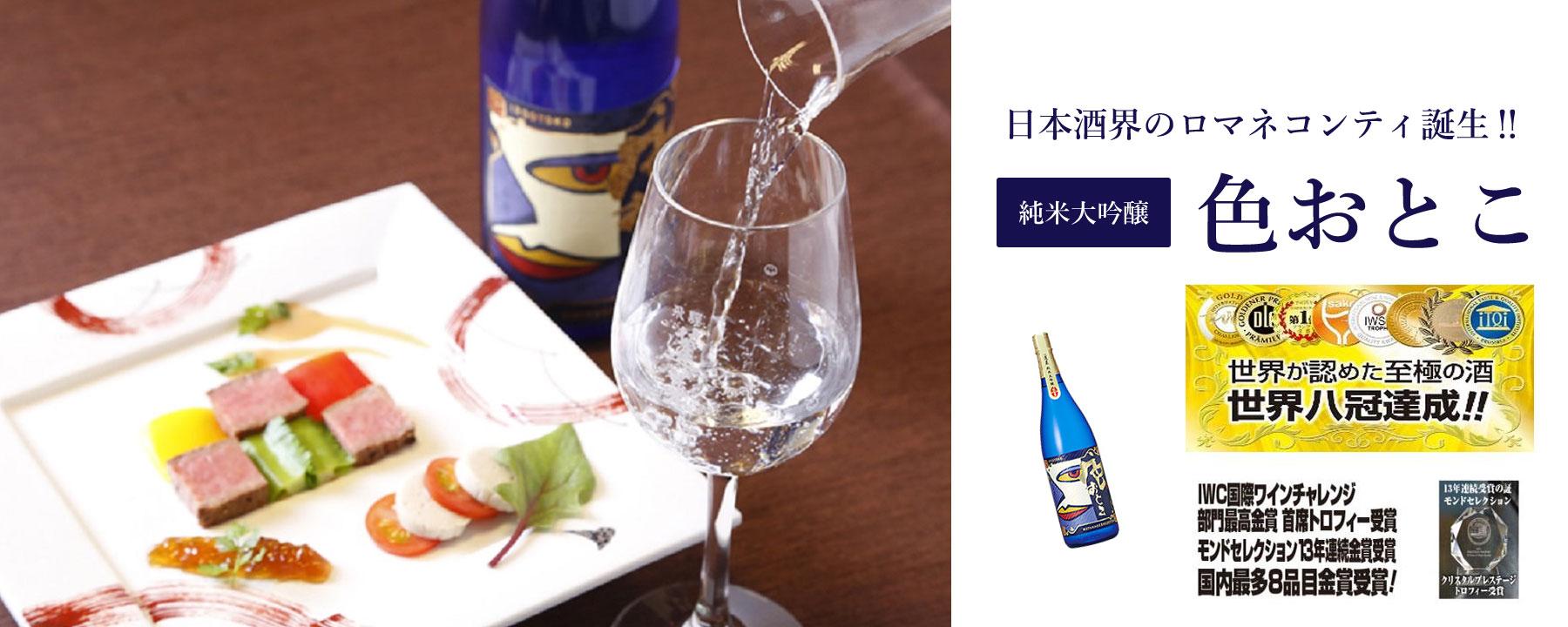 日本酒界のロマネコンティ誕生!色おとこ
