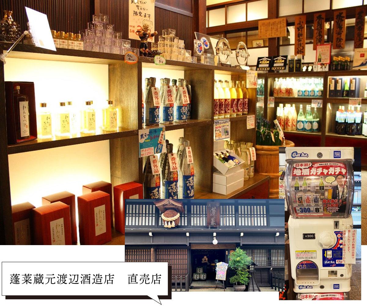 蓬莱蔵元渡辺酒造店 直売店